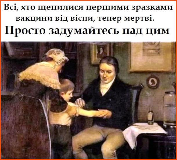 Мем про вакцинацію. Всі, хто щепилися першими зразками вакцини від віспи, тепер мертві. Просто задумайтесь над цим