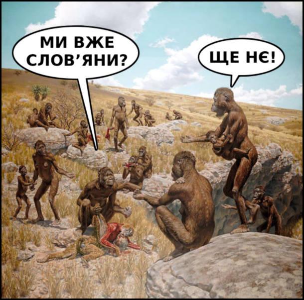 Мем про прадавніх людиноподібних мавп. - Ми вже слов'яни? - Ще нє!