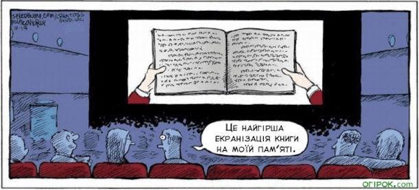 Смішний малюнок про екранізацію. В кінотеатрі на екрані демонструють книгу. Глядач: - Це найгірша екранізація книги на моїй пам'яті.