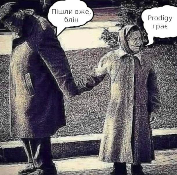 Смішна картинка про старих. Дід з бабою йде. Баба зупинилася: - Prodigy грає. Дід, тягне за руку: - Та пішли вже!