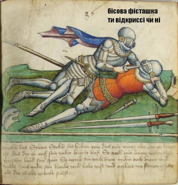 Мем про фісташку. Середньовічна ілюстрація, де лицар намагається відкрити шолом свого супротивника: - Бісова фісташка, ти відкриєсі чи ні?