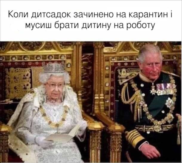 Мем Королева Єлизавета і принц Чарльз. Коли дитсадок зачинено на карантин і мусиш брати дитину на роботу