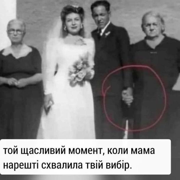 Смішне весільне фото. Той щасливий момент, коли мама нарешті схвалила твій вибір