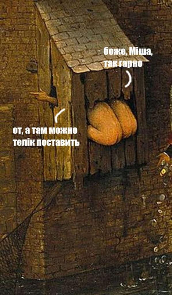 Мем Середньовічні тортури. Всередині тісної катувальної кімнатки: - Боже, Міша, так гарно. От, а там можно телік поставить