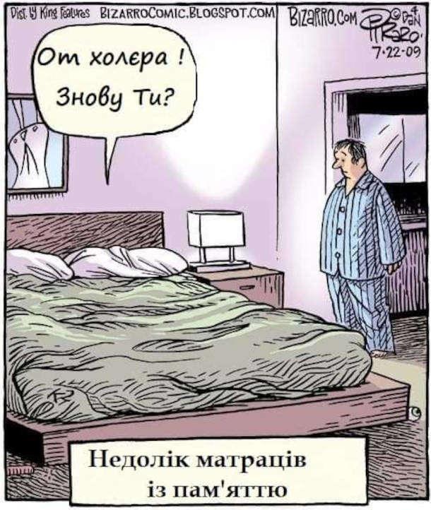 Смішний малюнок матрац з пам'яттю. Господар заходить до спальні. Матрац: - От холєра! Знову ти?