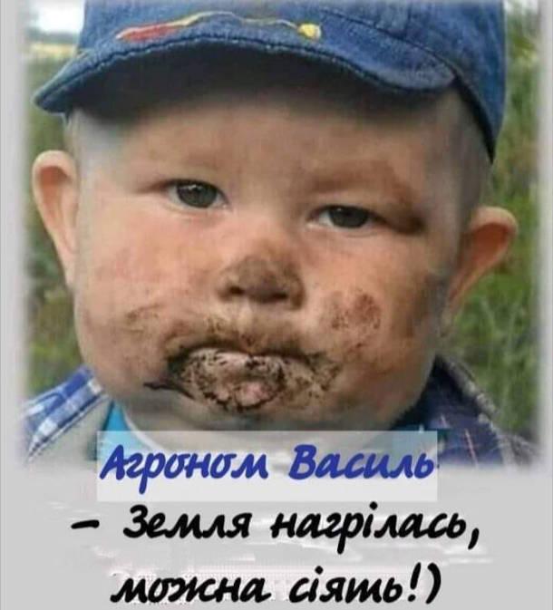 Прикол Агроном Василь: - Земля нагрілась, можна сіять!