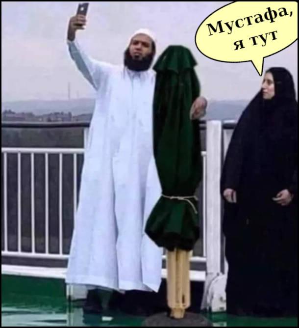 Мем Араб робить селфі з парасолею. Дружина поряд: Мустафа, я тут