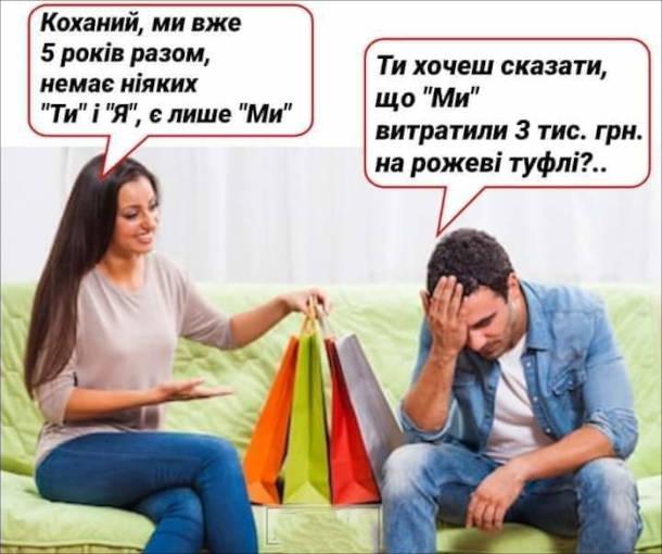 """Прикол Дружина розтринькала гроші. Дружина: - Коханий, ми вже 5 років разом, немає ніяких """"Ти"""" і """"Я"""", є лише """"Ми"""". Чоловік: - Ти хочеш сказати, що """"Ми"""" витратили 3 тис. грн. на рожеві туфлі?..."""