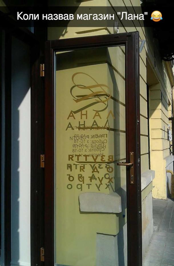 """Прикол невдала назва магазину. Коли назвав магазин """"Лана"""" і помістив це на скляні двері, то зсередини читається """"анал"""""""