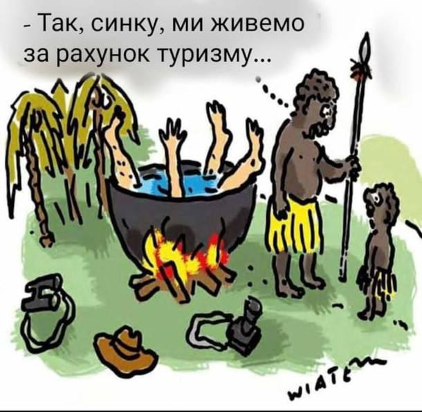 Смішний малюнок про канібалів. Батько-канібал до сина: - Так, синку, ми живемо за рахунок туризму...