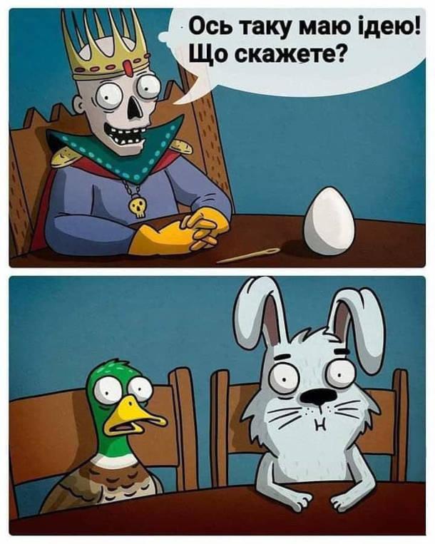 Смішний малюнок про Кощія Безсмертного. Кощій: - Ось таку маю ідею! Що скажете?