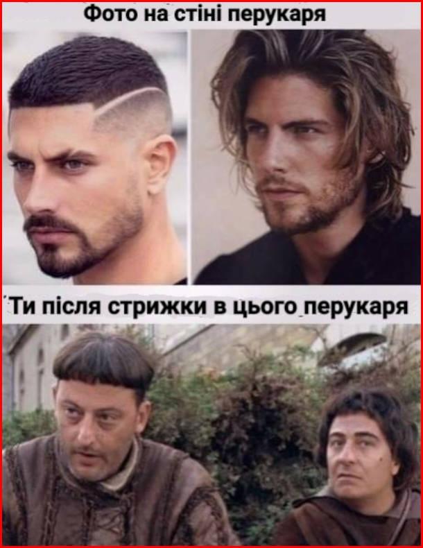 Прикол про перукарню. Фото на стіні перукаря і ти після стрижки в цього перукаря