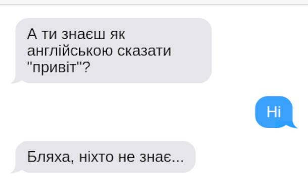 """Прикол про англійську мову. - А ти знаєш як англійською сказати """"привіт""""? - Hi. - Бляха, ніхто не знає..."""