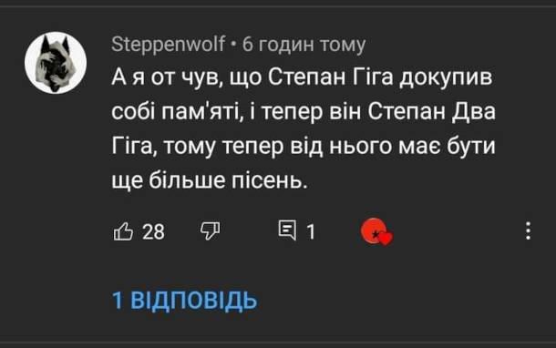 Жарт про Степана Гігу. А я от чув, що Степан Гіга докупив собі пам'яті і тепер він Степан Два Гіга, тому тепер від нього має бути ще більше пісень.