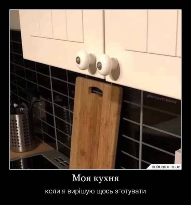 Прикол про кухню. Моя кухня, коли я вирішую щось зготувати
