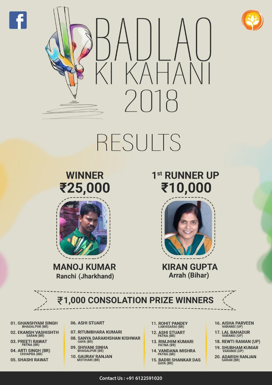 result_badlao-ki-kahani