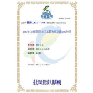 志工服務認證03
