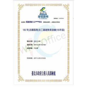 志工服務認證05