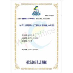 志工服務認證06