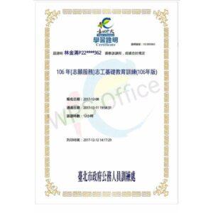 志工服務認證07