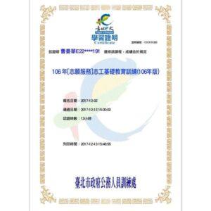 志工服務認證09