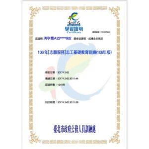 志工服務認證10