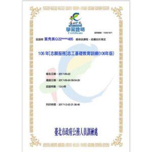 志工服務認證11