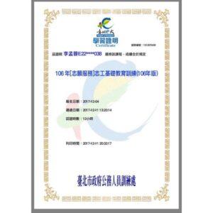 志工服務認證12