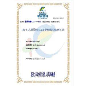 志工服務認證14