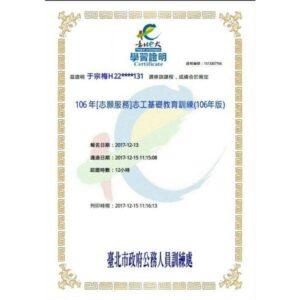 志工服務認證15