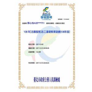 志工服務認證16