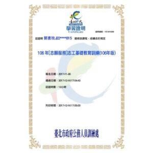 志工服務認證17