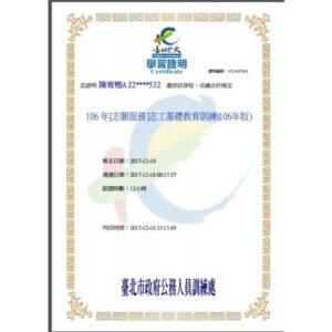 志工服務認證18