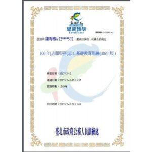 志工服務認證19