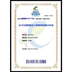 志工服務認證21