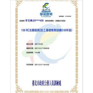 志工服務認證22