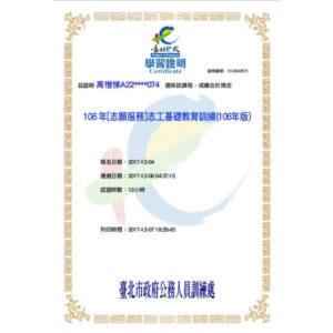 志工服務認證24