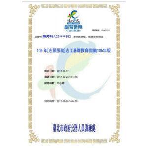 志工服務認證25