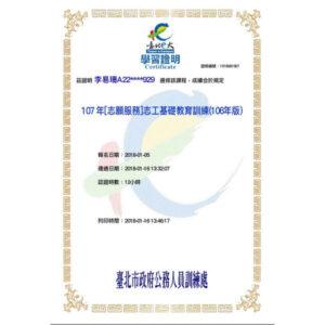 志工服務認證26