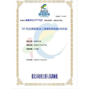 志工服務認證27