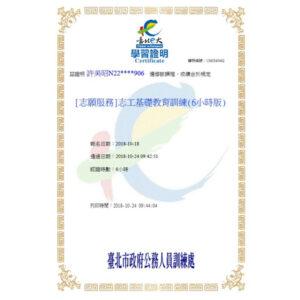 志工服務認證28