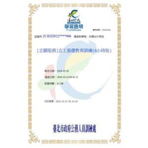 志工服務認證29