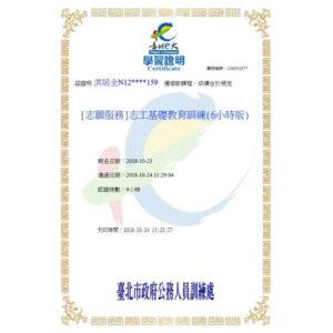 志工服務認證30