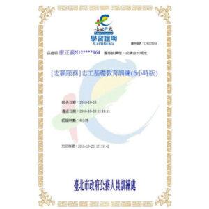 志工服務認證31