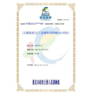 志工服務認證32