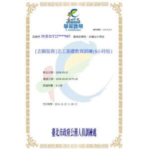 志工服務認證33