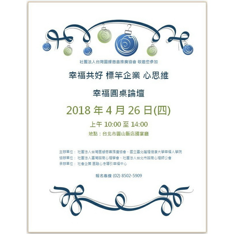 幸福標竿企業論壇邀請函