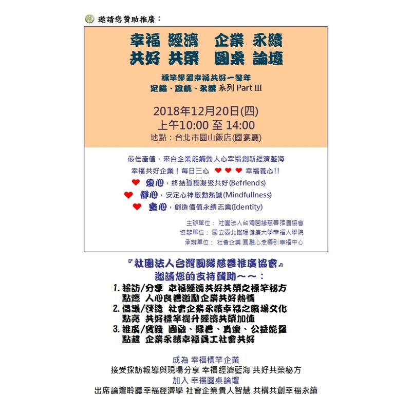 幸福經濟企業論壇邀請函
