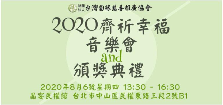 0806活動banner