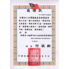 B08-02-嘉惠啟智教養院感謝狀